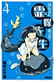 ほんとにあった! 霊媒先生(4) (月刊少年ライバルコミックス)