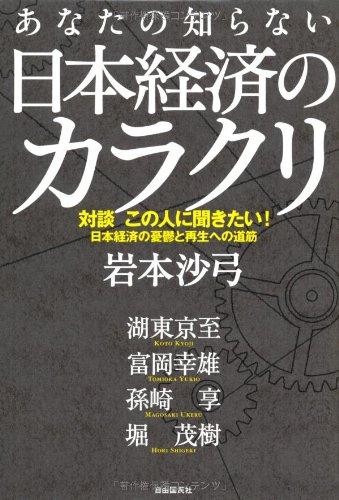 あなたの知らない日本経済のカラクリ---〔対談〕この人に聞きたい! 日本経済の憂鬱と再生への道筋の詳細を見る