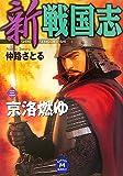 新 戦国志〈3〉京洛燃ゆ (学研M文庫)