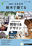 「栃木」 SUUMO 注文住宅 栃木で建てる 2020 夏号