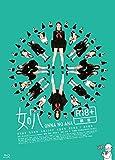 女の穴 (本編ディスク+特典CD) [Blu-ray]