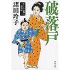 破落戸 あくじゃれ瓢六捕物帖 (文春文庫)