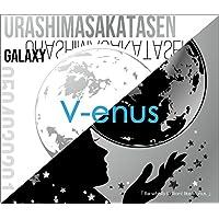 【店舗限定特典あり】V-enus[初回限定盤B](ボイスドラマCD「続々・男子高校生の非日常」[スペシャルゲスト:松岡禎丞]付き)
