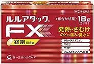 【指定第2類医薬品】ルルアタックFX 18錠