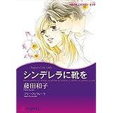 豪華漫画家セット vol.2 (ハーレクインコミックス)