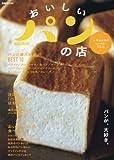 ぴあ 'おいしいパンの店 首都圏版'