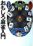 ニャロメのおもしろ麻雀入門 / 赤塚 不二夫 のシリーズ情報を見る