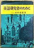 英語研究者のために (1955年)