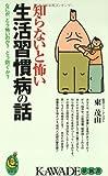 知らないと怖い生活習慣病の話 (KAWADE夢新書)