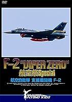 """F-2 """"VIPER ZERO"""" 航空祭 Special [DVD]"""