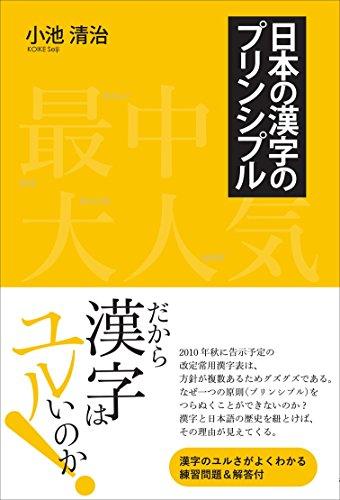 Amazon.co.jp: 日本の漢字のプ...