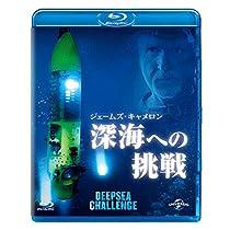 ジェームズ・キャメロンの深海への挑戦 2D+3D ブルーレイ&DVDセット [Blu-ray]