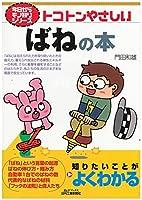 トコトンやさしいばねの本 (今日からモノ知りシリーズ)