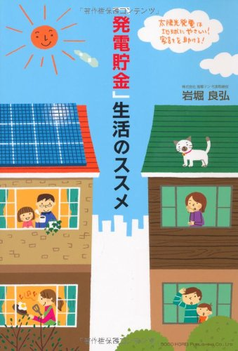 「発電貯金」生活のススメの詳細を見る