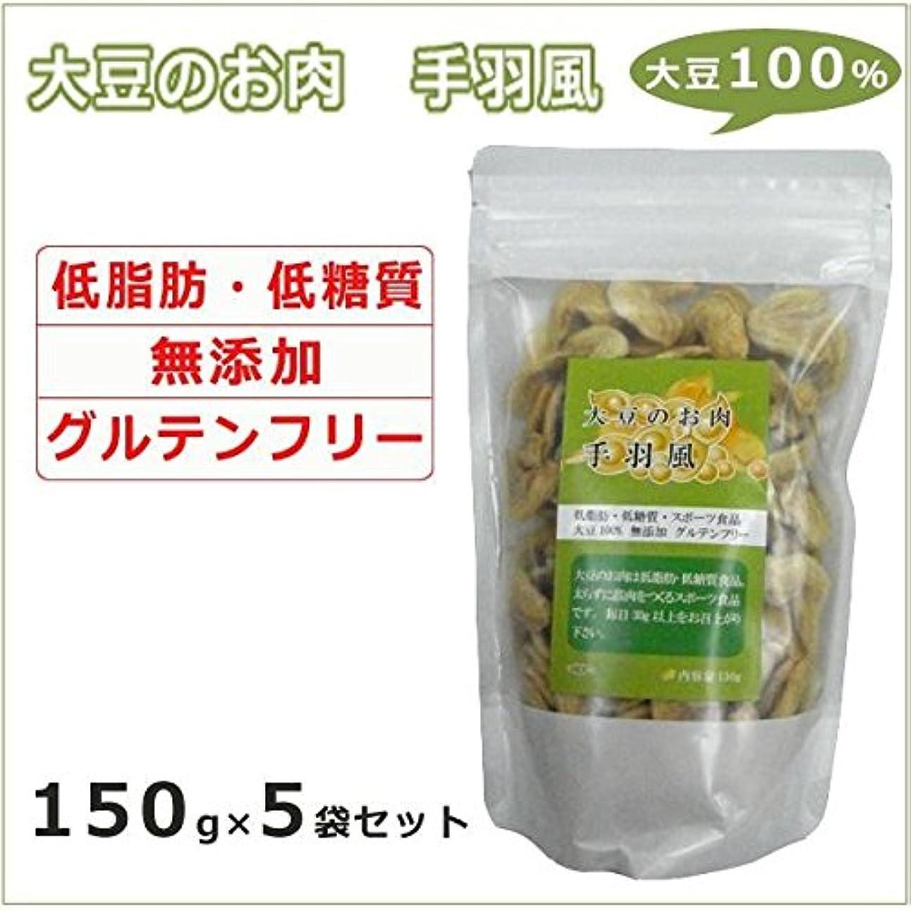 スカープレイアウト判定大豆のお肉 ソイミート 手羽風 150g×5袋