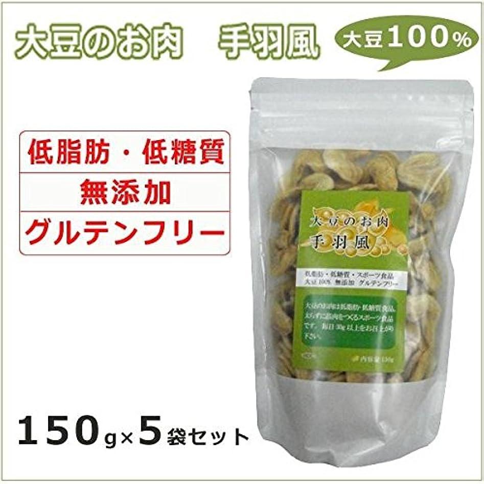 廊下にんじん肉の大豆のお肉 ソイミート 手羽風 150g×5袋