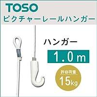 ハンガー15 【1.0m】 TOSOピクチャーレール部品  1個売り