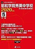 昭和学院秀英中学校 2020年度用 《過去5年分収録》 (中学別入試問題シリーズ P5)