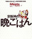 京阪神の晩ごはん―今晩なに食べる?への傑作回答350皿。 (えるまがMOOK ミーツ・リージョナル別冊)