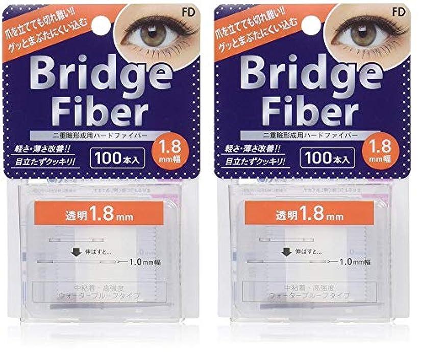 アサート怒る普通のFD ブリッジファイバーII (眼瞼下垂防止テープ) 透明 1.8mm×2個セット