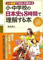 小・中学校の日本史を8時間で理解する本