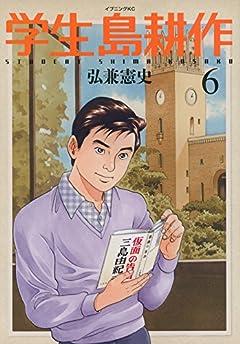 学生 島耕作の最新刊
