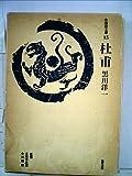 杜甫 (1973年) (中国詩文選〈15〉)