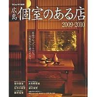 広島・個室のある店2009~2010