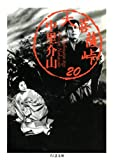 大菩薩峠(20) (ちくま文庫)