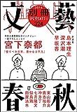 別冊文藝春秋 電子版8号 (文春e-book)