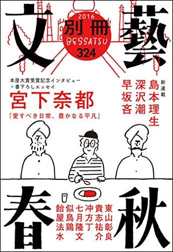 別冊文藝春秋 電子版8号 (文春e-book)の詳細を見る