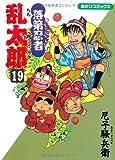 落第忍者乱太郎 (19) (あさひコミックス)