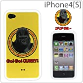 [SoftBank/au iPhone 4S/4専用]企業コラボ企画 ゴーゴーカレーiPhone4[S]ケース(ロゴ)