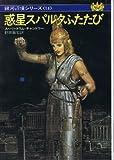 惑星スパルタふたたび (1984年) (ハヤカワ文庫―SF 銀河辺境シリーズ〈14〉)
