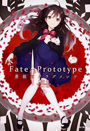Fate/Prototype 蒼銀のフラグメンツ (2)の詳細を見る