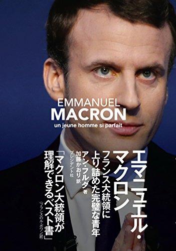 エマニュエル・マクロン ―フランス大統領に上り詰めた完璧な青年