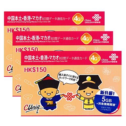 4G高速データ通信 中国本土31省と香港とマカオで8日利用可能 プリペイドSIM(セットが安い) (5GB×3枚)
