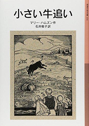 小さい牛追い (改版) (岩波少年文庫134)の詳細を見る