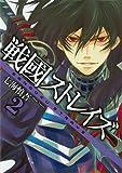 戦國ストレイズ 2 (ガンガンWINGコミックス)
