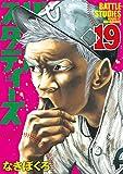 バトルスタディーズ(19) (モーニングコミックス)