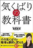気くばりの教科書 (リンダパブリッシャーズの本)
