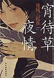 【新装版】宵待草夜情 (ハルキ文庫)