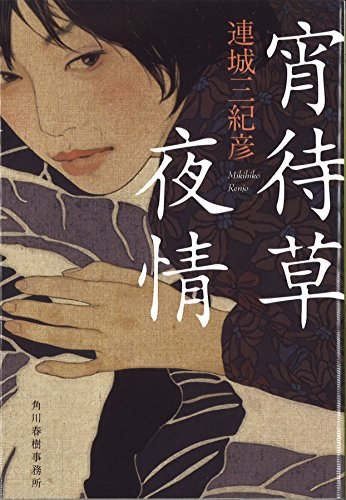 【新装版】宵待草夜情 (ハルキ文庫)の詳細を見る