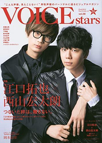 TVガイドVOICE STARS VOL.08 特集:江口拓也×西山宏太朗 つないだ絆は、離さない。 (TOKYO NEWS MOOK 766号)