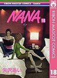 NANA―ナナ― 18 (りぼんマスコットコミックスDIGITAL)