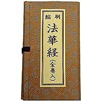 縮刷 法華経(全巻入) (茶)