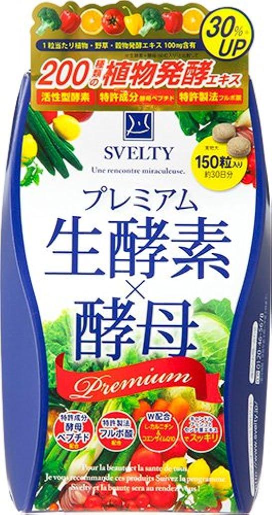 無実派生する教SVELTY 生酵素×酵母 プレミアム 150粒