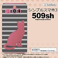 509SH スマホケース シンプルスマホ3 509SH カバー 猫 ボーダーグレーA nk-509sh-959
