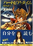 魔群惑星〈4〉ハートピア・タイム (角川文庫―スニーカー文庫)