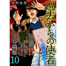 過去からの使者~悪因悪果~ 分冊版 10話 (まんが王国コミックス)